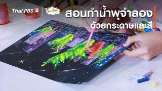 ไอเดียสอนศิลป์ : สอนทำน้ำพุจำลองด้วยกระดาษและสี