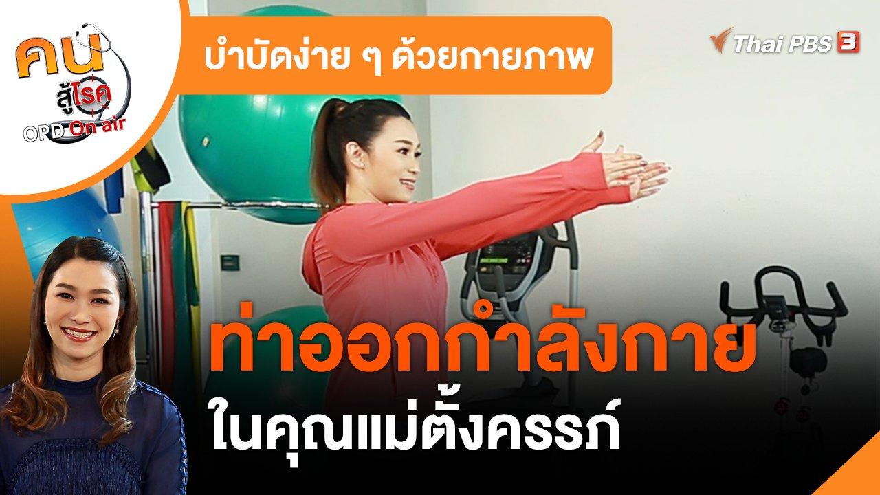 คนสู้โรค - บำบัดง่าย ๆ ด้วยกายภาพ : ออกกำลังกายในคุณแม่ตั้งครรภ์