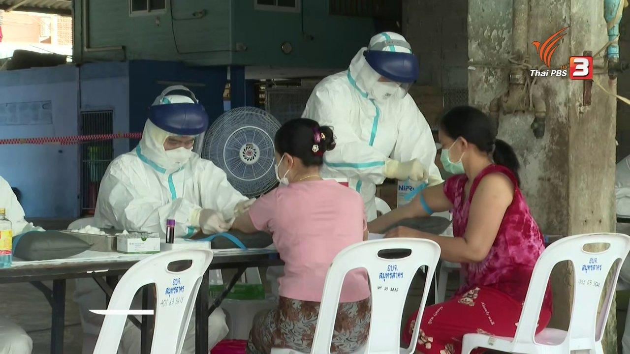 สถานีประชาชน - สถานีร้องเรียน : กระทรวงแรงงาน ช่วยแรงงานไทย - ข้ามชาติ สู้ COVID-19