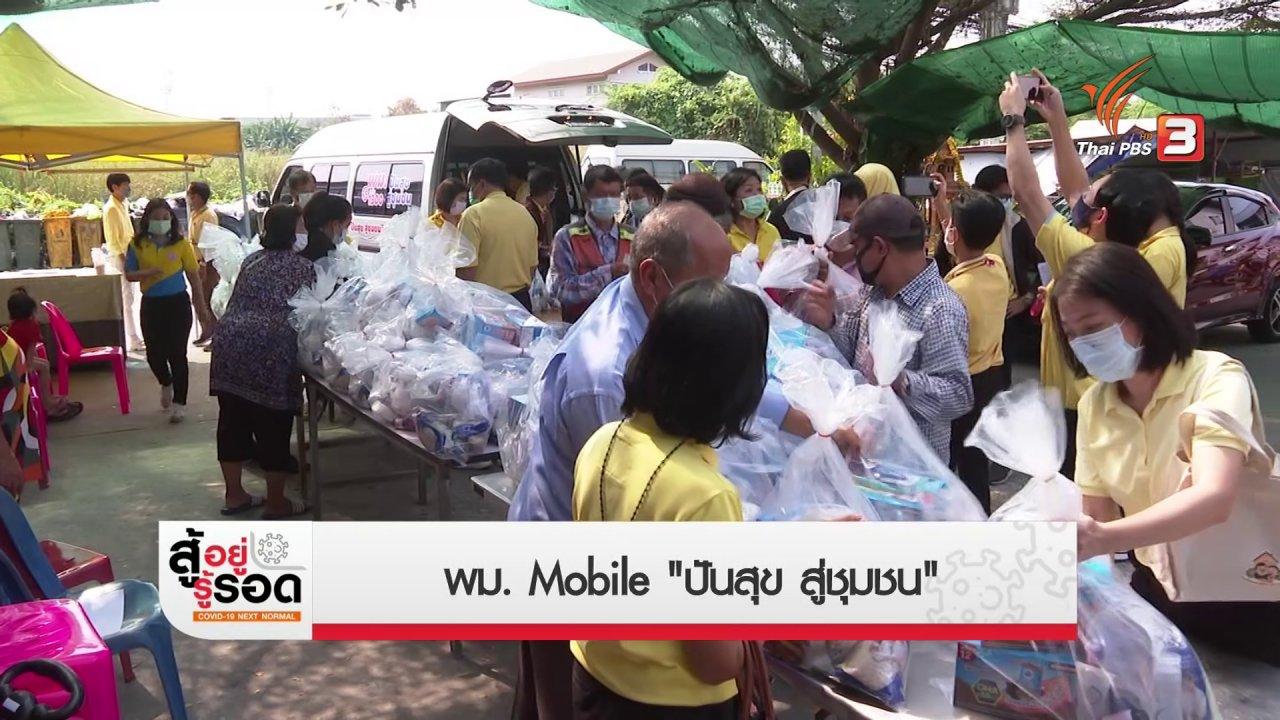 """สถานีประชาชน - สถานีร้องเรียน : พม. Mobile """"ปันสุข สู่ชุมชน"""""""