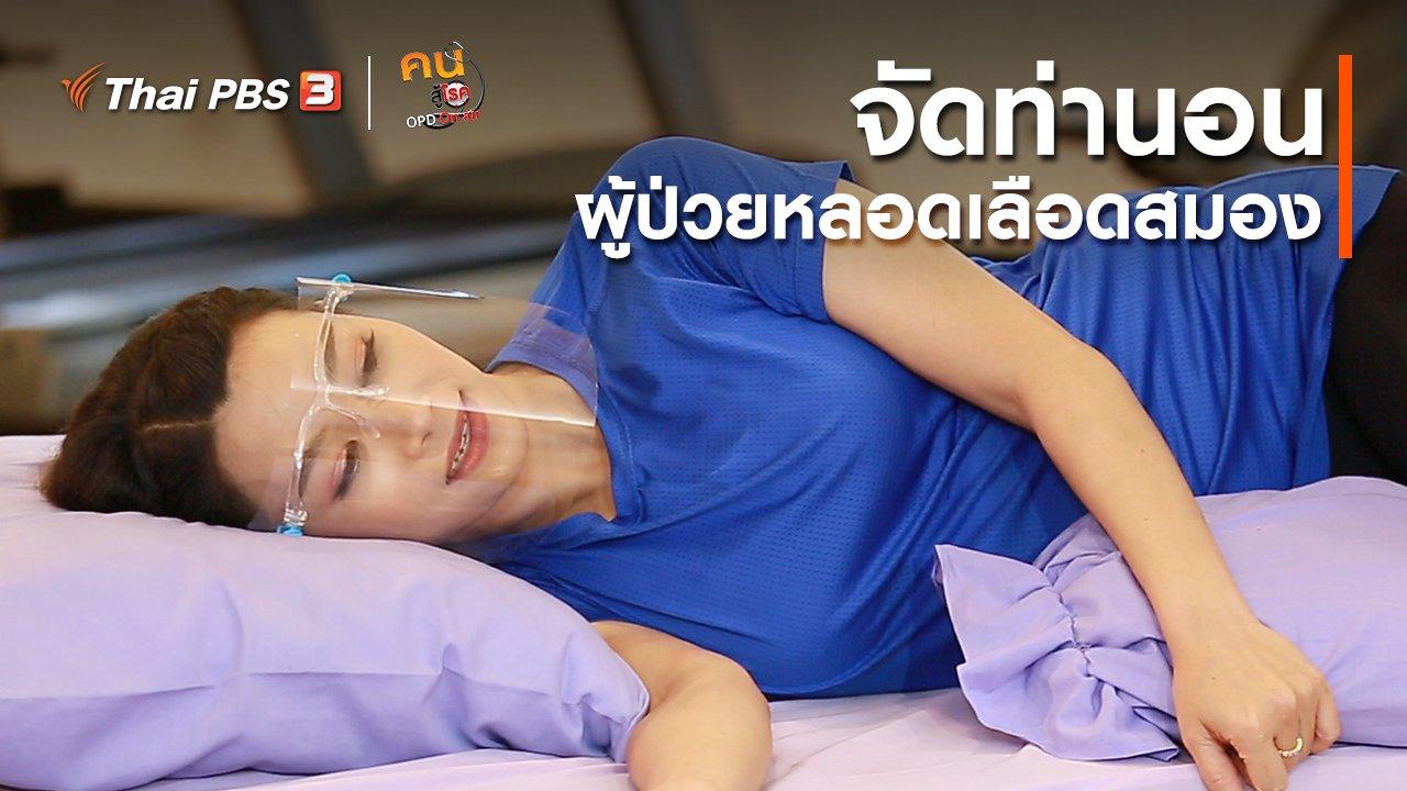 คนสู้โรค - บำบัดง่าย ๆ ด้วยกายภาพ : จัดท่านอนเหมาะต่อผู้ป่วยหลอดเลือดสมอง