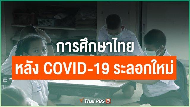 การศึกษาไทย หลัง COVID-19 ระลอกใหม่