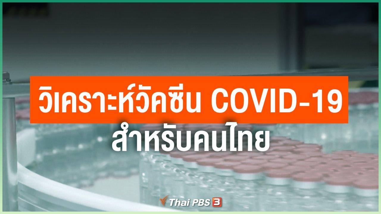 Coronavirus - วิเคราะห์วัคซีน COVID-19 สำหรับคนไทย