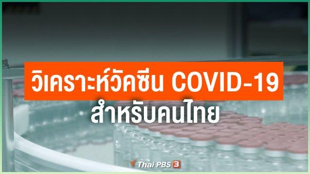 วิเคราะห์วัคซีน COVID-19 สำหรับคนไทย