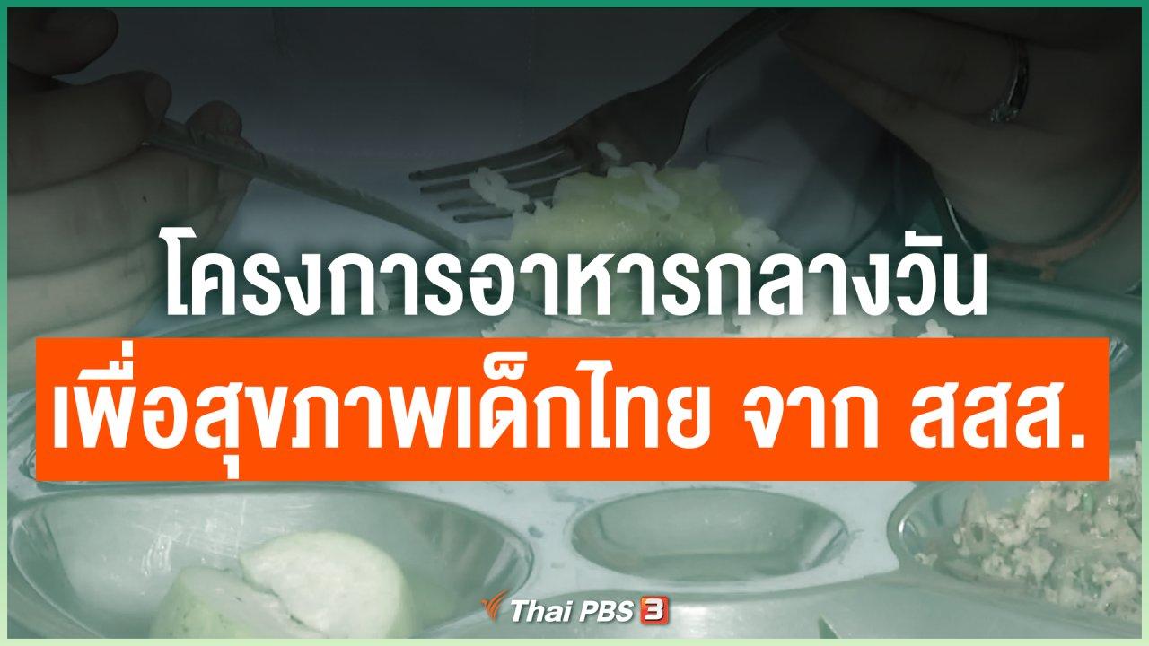Coronavirus - โครงการอาหารกลางวันเพื่อสุขภาพเด็กไทย จาก สสส.