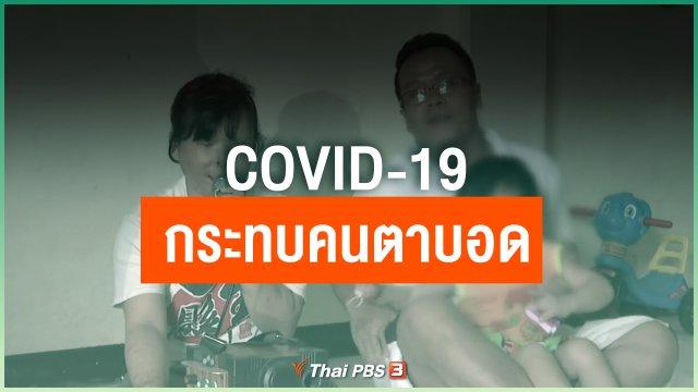 COVID-19 กระทบคนตาบอด