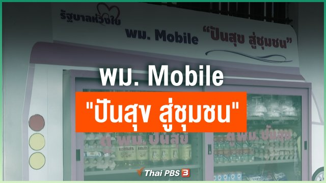พม. Mobile