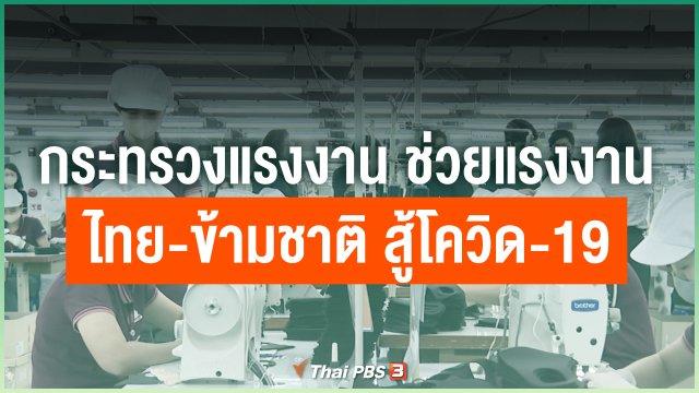 กระทรวงแรงงาน ช่วยแรงงานไทย - ข้ามชาติ สู้ COVID-19