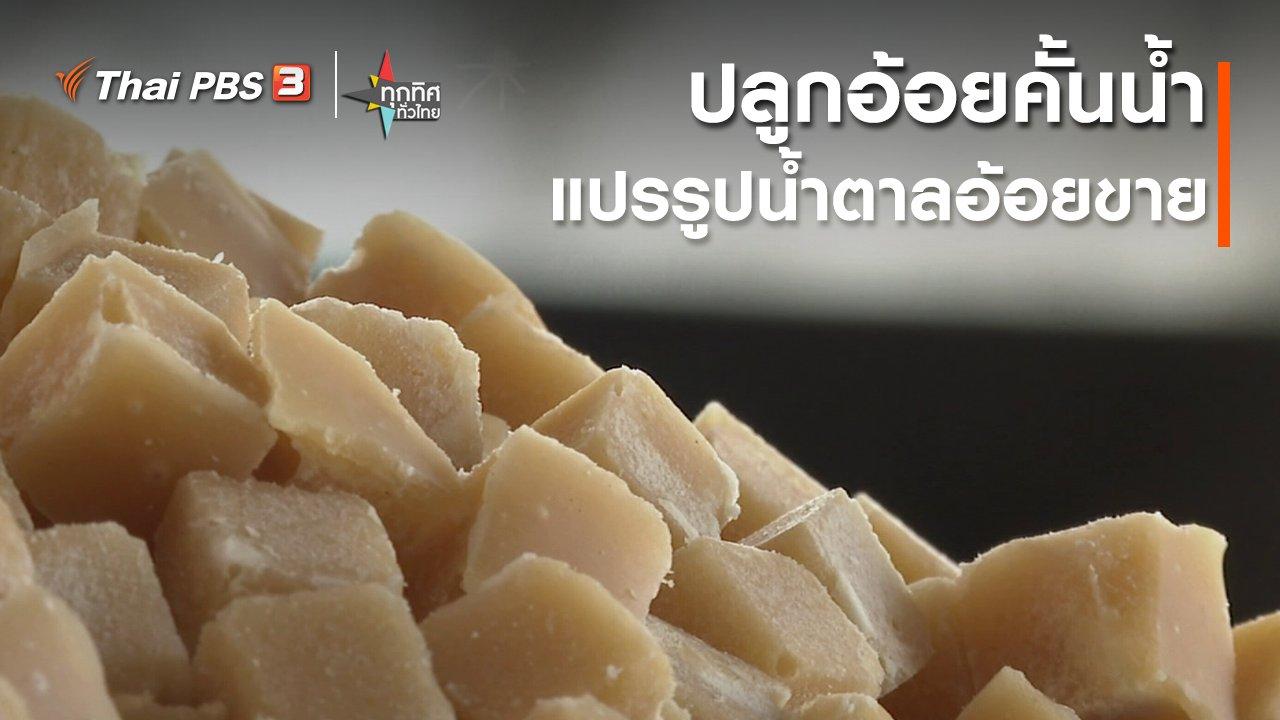 ทุกทิศทั่วไทย - ปลูกอ้อยคั้นน้ำแปรรูปน้ำตาลอ้อยขาย จ.นครสวรรค์