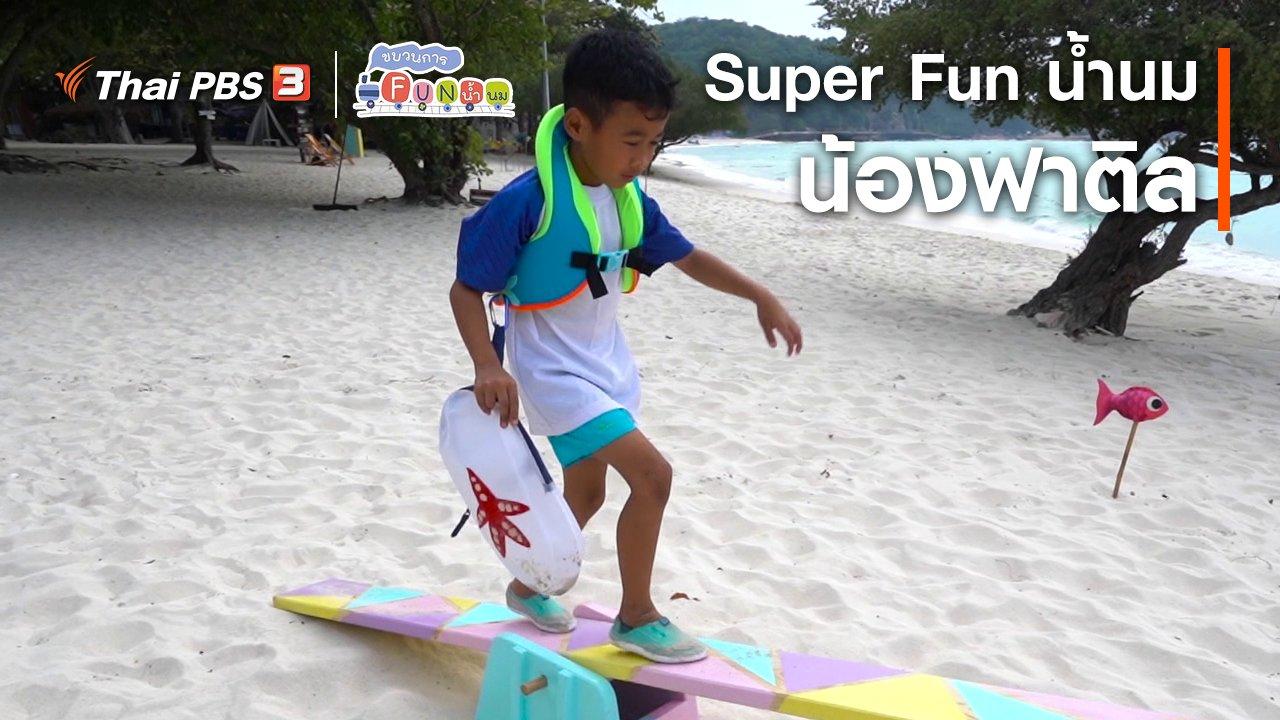 ขบวนการ Fun น้ำนม - Super Fun น้ำนม : น้องฟาติล