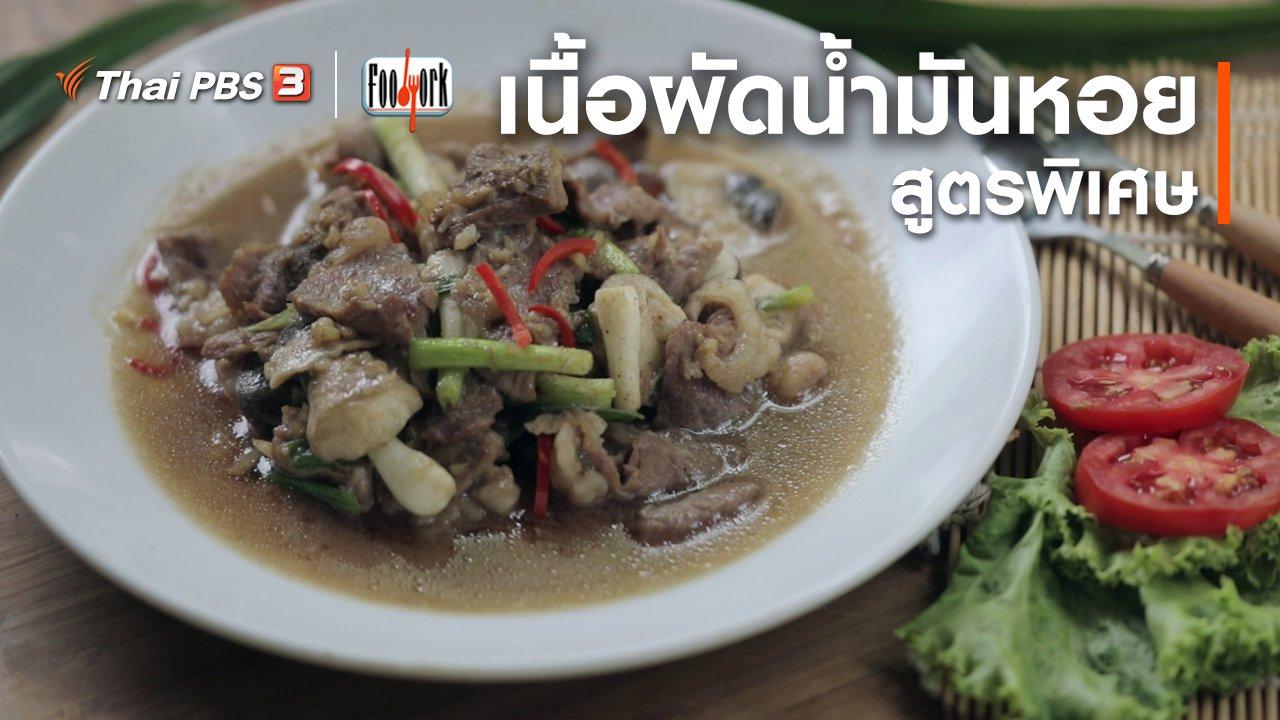 Foodwork - เมนูอาหารฟิวชัน : เนื้อผัดน้ำมันหอย