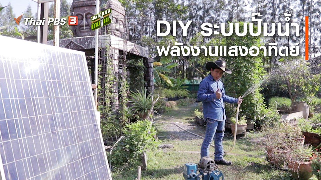 มหาอำนาจบ้านนา - สูตรลับฉบับบ้านนา : DIY ระบบปั๊มน้ำพลังงานแสงอาทิตย์