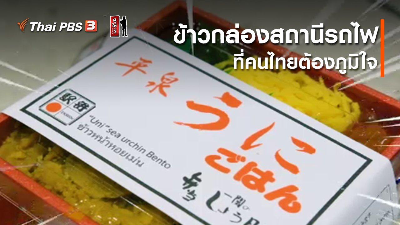 ดูให้รู้ Dohiru - รู้ให้ลึกเรื่องญี่ปุ่น : ข้าวกล่องสถานีรถไฟที่คนไทยต้องภูมิใจ