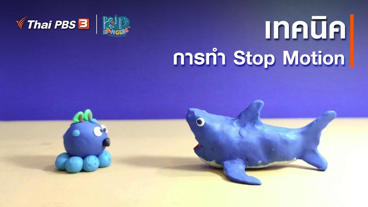 Kid Rangers ปฏิบัติการเด็กช่างคิด - คิดส์เรียนรู้ : เทคนิคการทำ Stop Motion