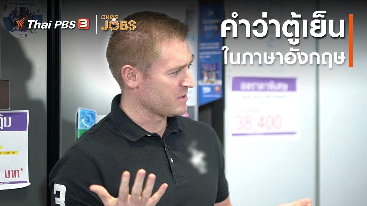Chris Jobs - สาระน่ารู้จาก Chris Jobs : คำว่าตู้เย็นในภาษาอังกฤษ