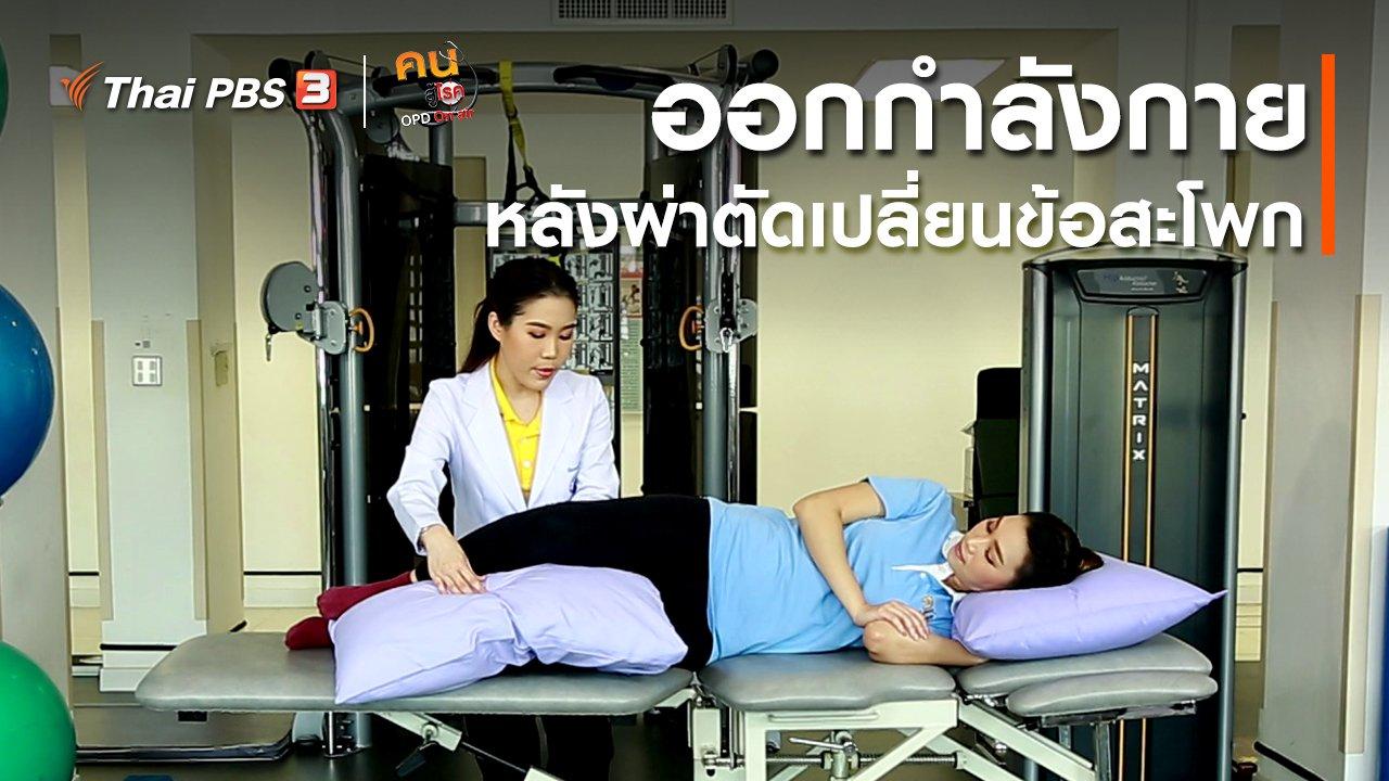 คนสู้โรค - บำบัดง่าย ๆ ด้วยกายภาพ : ออกกำลังกายหลังการผ่าตัดเปลี่ยนข้อสะโพก