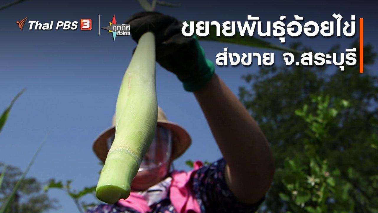 ทุกทิศทั่วไทย - ขยายพันธุ์อ้อยไข่ส่งขาย จ.สระบุรี