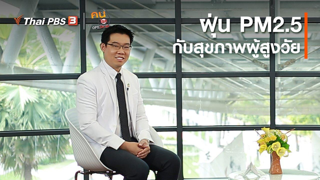 คนสู้โรค - รู้สู้โรค : ฝุ่น PM2.5 กับสุขภาพผู้สูงวัย