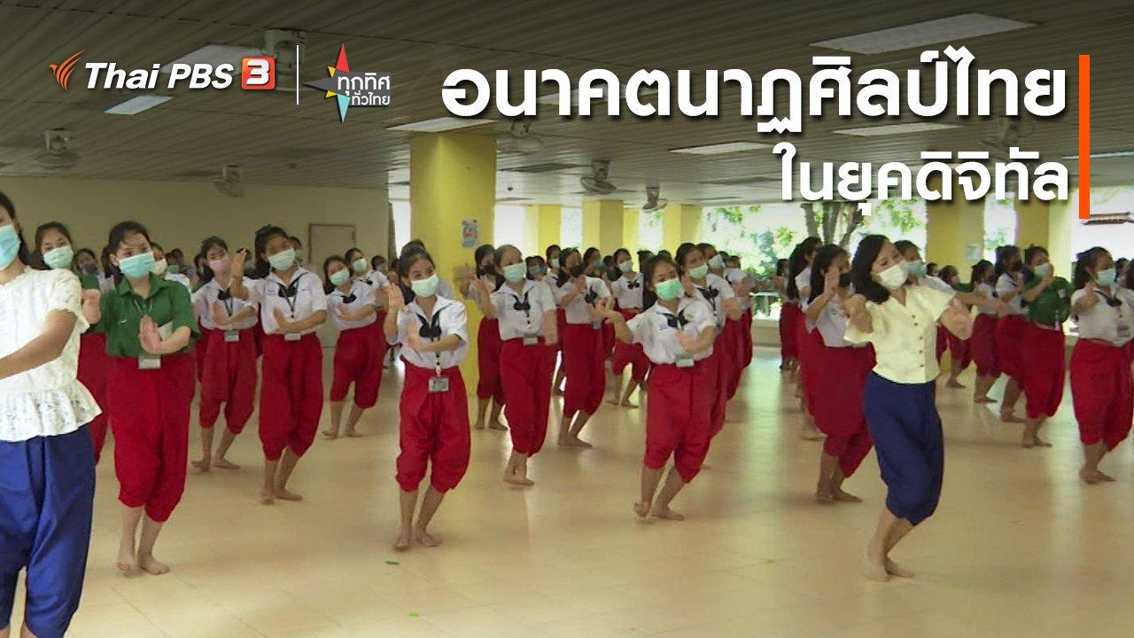 ทุกทิศทั่วไทย - อนาคตนาฏศิลป์ไทยในยุคดิจิทัล