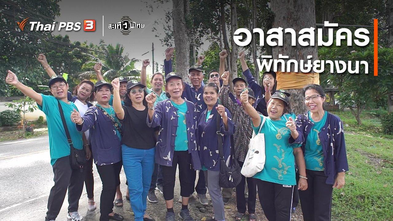 สะเทือนไทย - อาสาสมัครพิทักษ์ยางนา