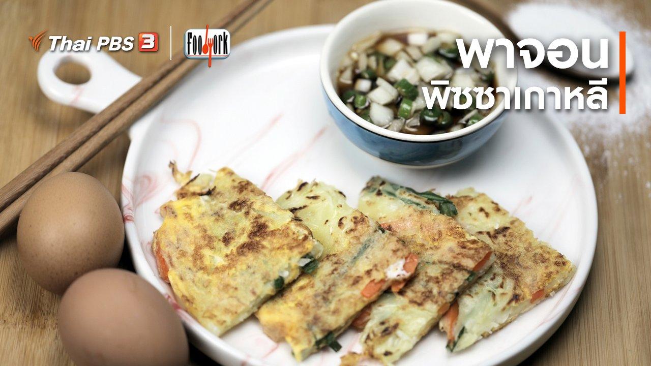 Foodwork - เมนูอาหารฟิวชัน : พาจอน