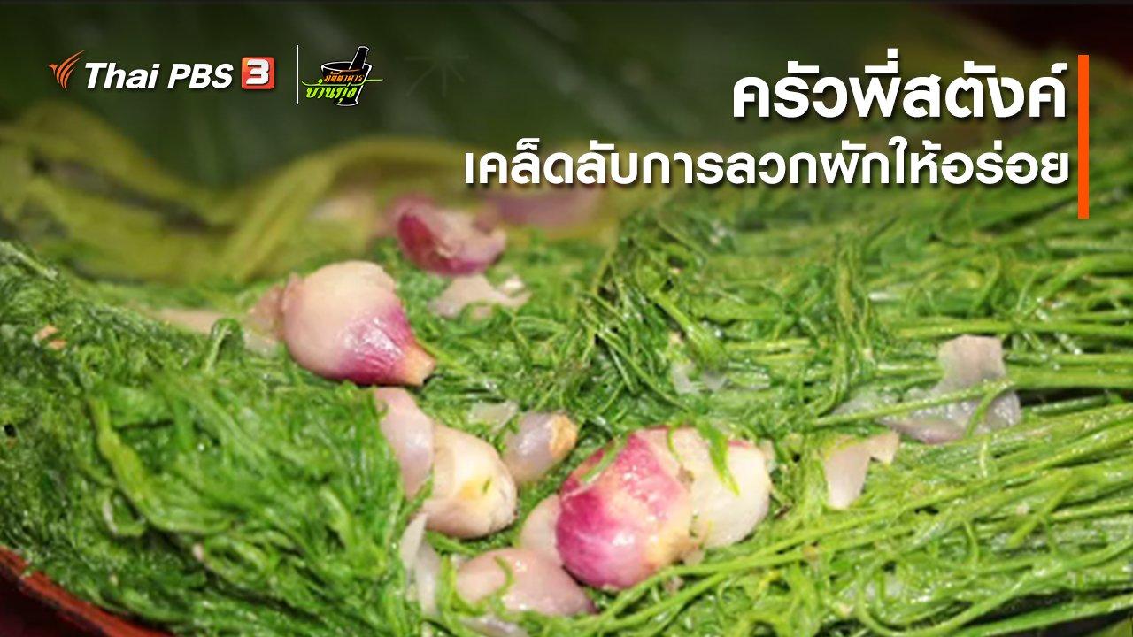 ภัตตาคารบ้านทุ่ง - คลิปบ้านทุ่ง : ครัวพี่สตังค์ : เคล็ดลับการลวกผักให้อร่อย