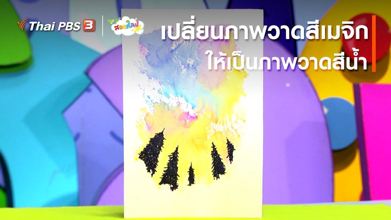 สอนศิลป์ - ไอเดียสอนศิลป์ : เปลี่ยนภาพวาดสีเมจิกให้เป็นภาพวาดสีน้ำ