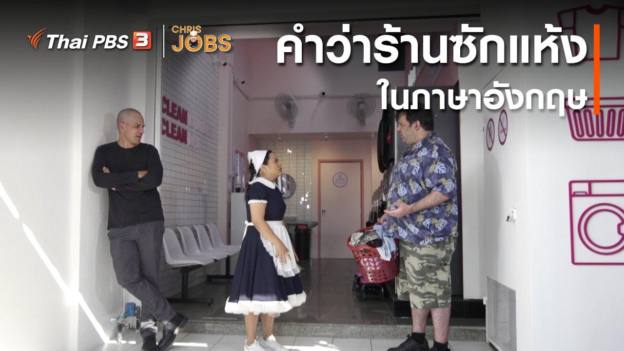 Chris Jobs - สาระน่ารู้จาก Chris Jobs : คำว่าร้านซักแห้งในภาษาอังกฤษ