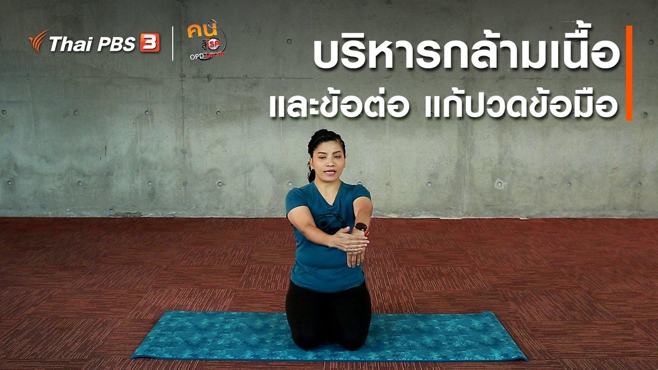 คนสู้โรค - โยคะบำบัด : บริหารกล้ามเนื้อและข้อต่อ แก้ปวดข้อมือ