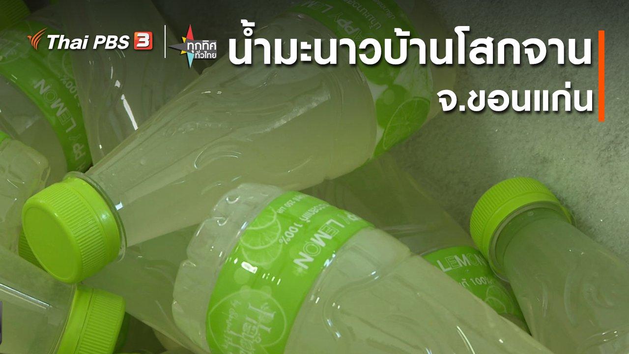 ทุกทิศทั่วไทย - น้ำมะนาวบ้านโสกจาน จ.ขอนแก่น