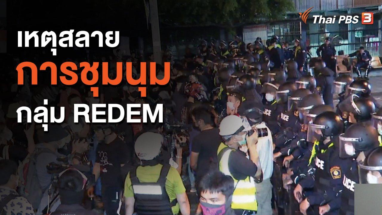 จับตาสถานการณ์ - เหตุสลายการชุมนุมกลุ่ม REDEM