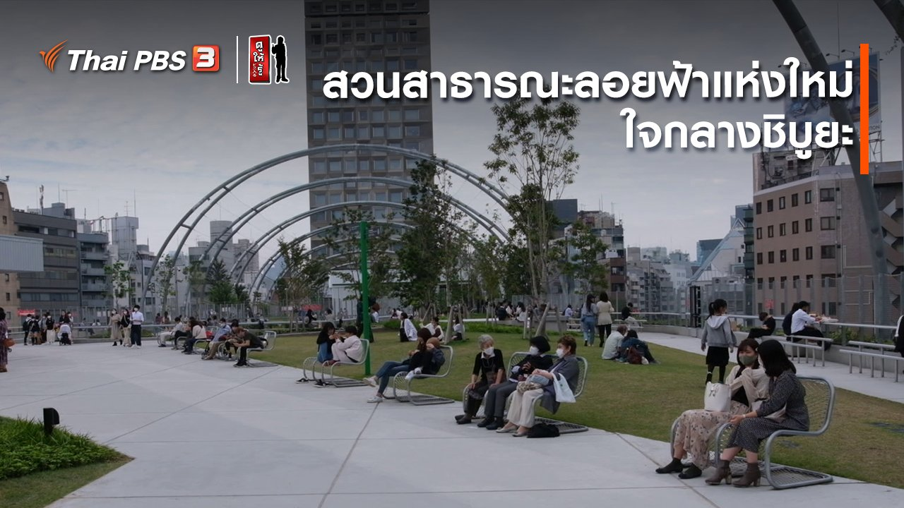 ดูให้รู้ Dohiru - รู้ให้ลึกเรื่องญี่ปุ่น : สวนสาธารณะลอยฟ้าแห่งใหม่ใจกลางชิบูยะ