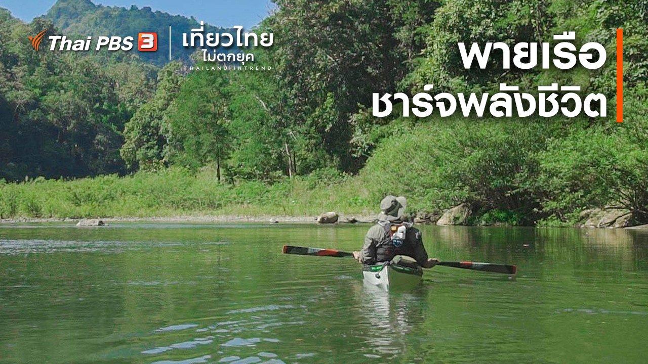 เที่ยวไทยไม่ตกยุค - เที่ยวทั่วไทย : พายเรือชาร์จพลังชีวิต