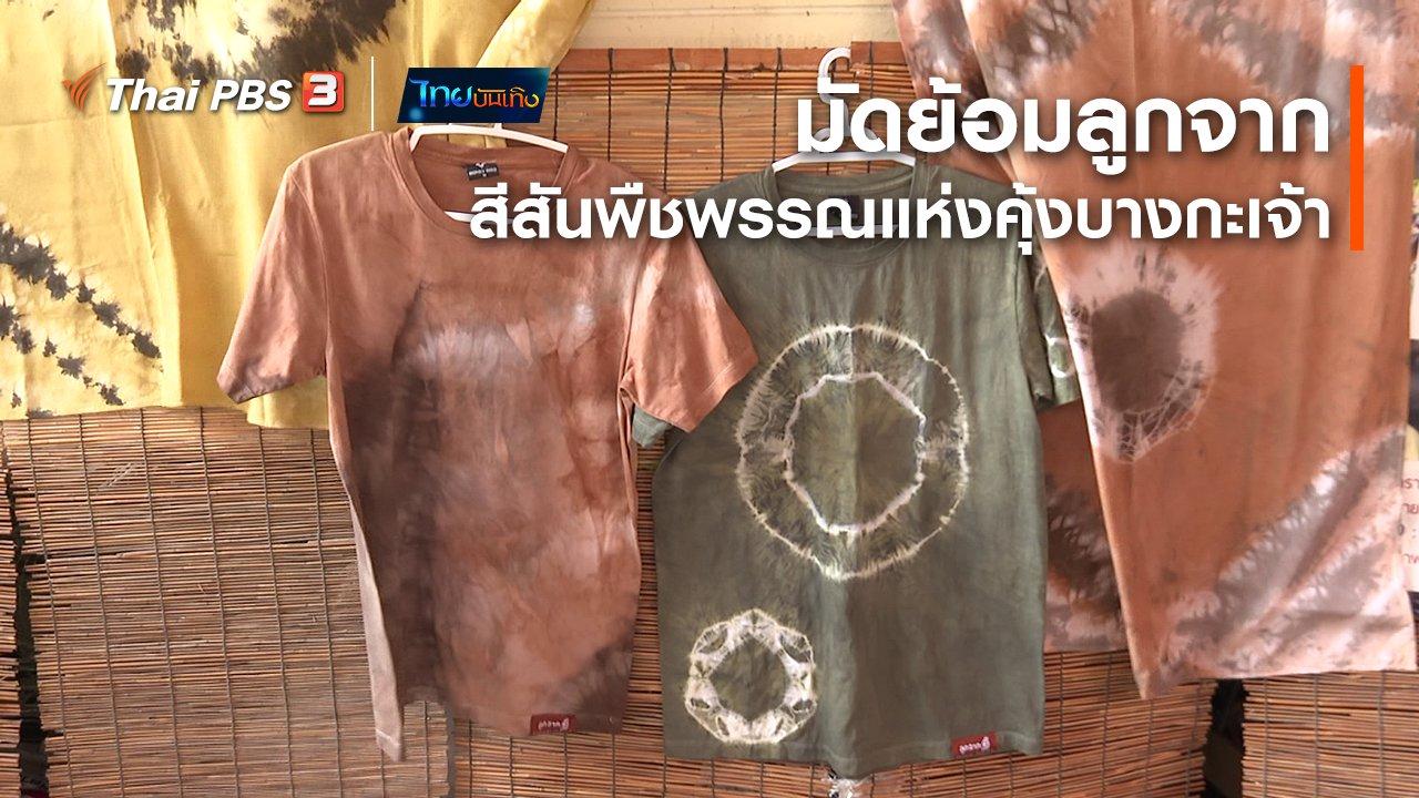 ไทยบันเทิง - หัวใจในลายผ้า : มัดย้อมลูกจาก สีสันพืชพรรณแห่งคุ้งบางกะเจ้า