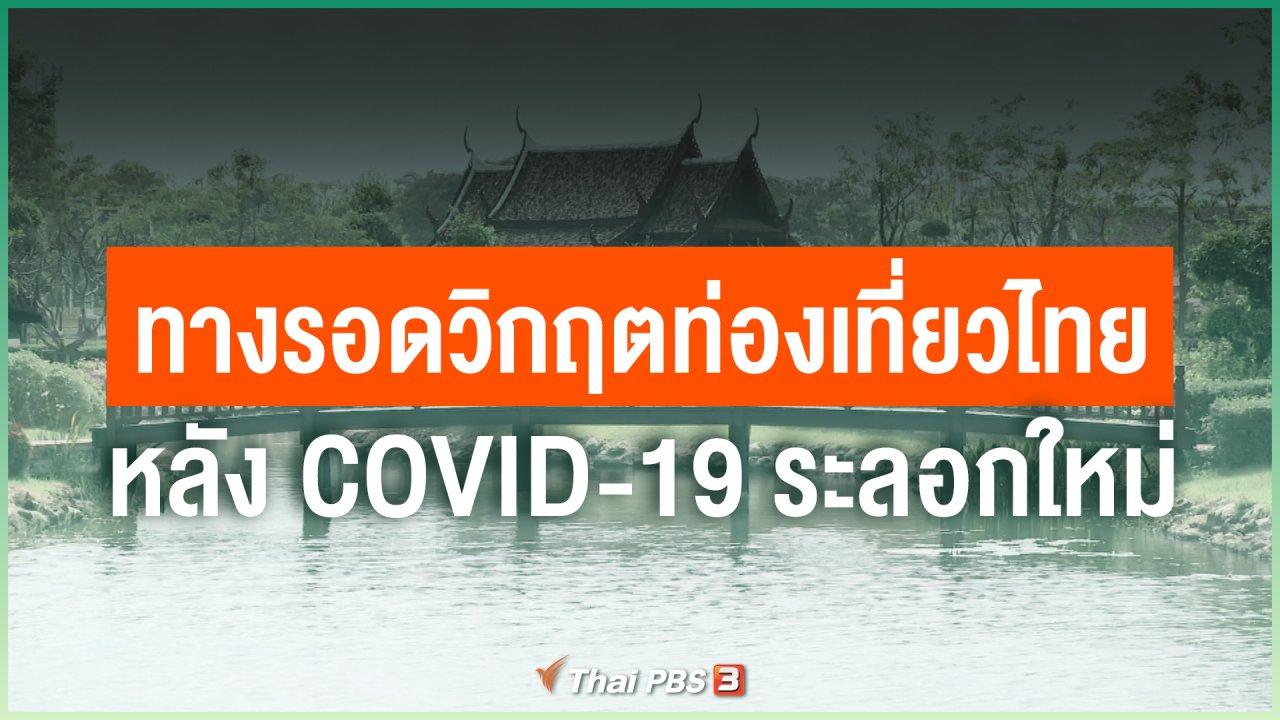 Coronavirus - ทางรอดวิกฤตท่องเที่ยวไทย หลัง COVID-19 ระลอกใหม่