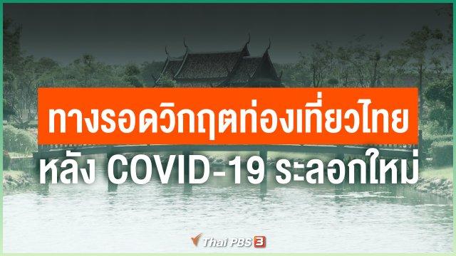 ทางรอดวิกฤตท่องเที่ยวไทย หลัง COVID-19 ระลอกใหม่