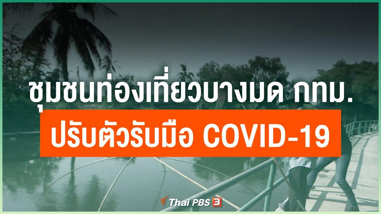 Coronavirus - ชุมชนท่องเที่ยวบางมด กทม. ปรับตัวรับมือ COVID-19