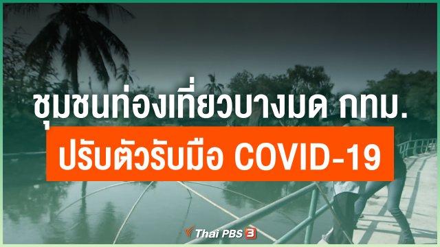 ชุมชนท่องเที่ยวบางมด กทม. ปรับตัวรับมือ COVID-19