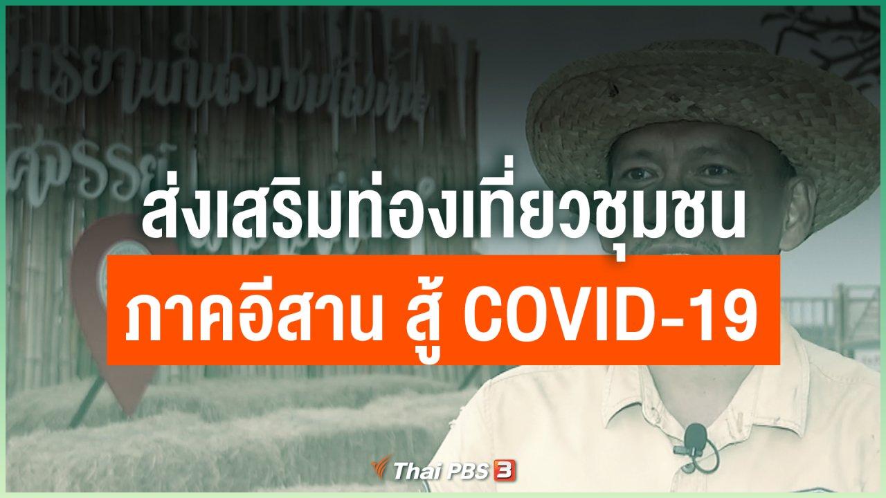 Coronavirus - ส่งเสริมท่องเที่ยวชุมชน ภาคอีสาน สู้ COVID-19