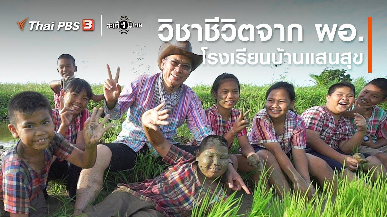 สะเทือนไทย - วิชาชีวิตจาก ผอ.โรงเรียนบ้านแสนสุข