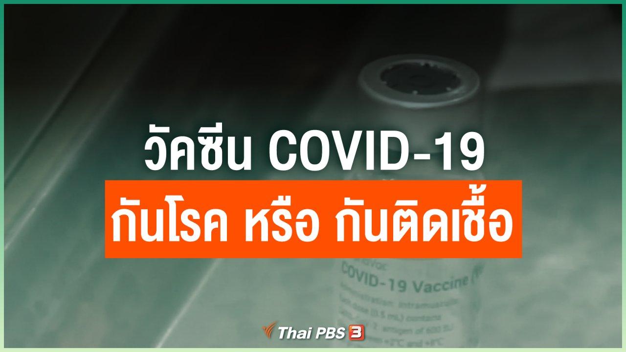 Coronavirus - วัคซีน COVID-19 กันโรค หรือ กันติดเชื้อ