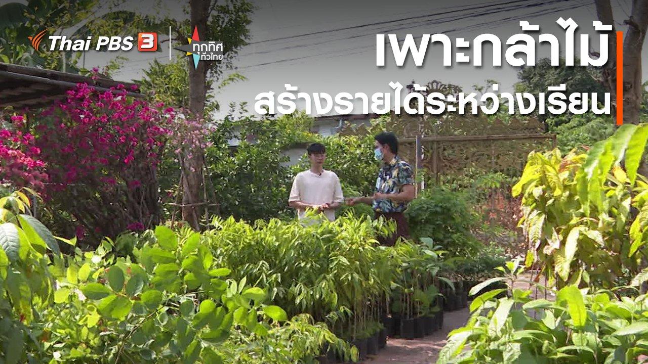 ทุกทิศทั่วไทย - อาชีพทั่วไทย : เพาะกล้าไม้สร้างรายได้ระหว่างเรียน