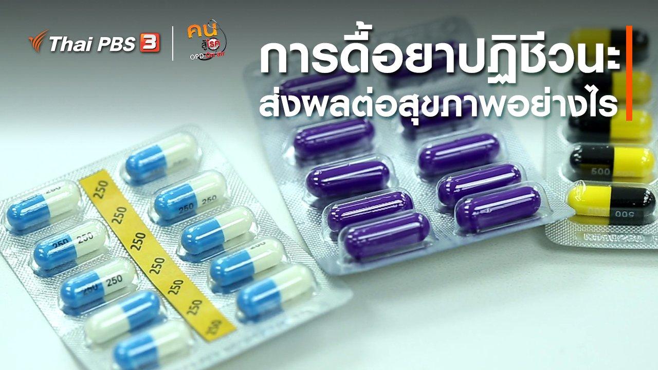 คนสู้โรค - รู้สู้โรค : การดื้อยาปฏิชีวนะ
