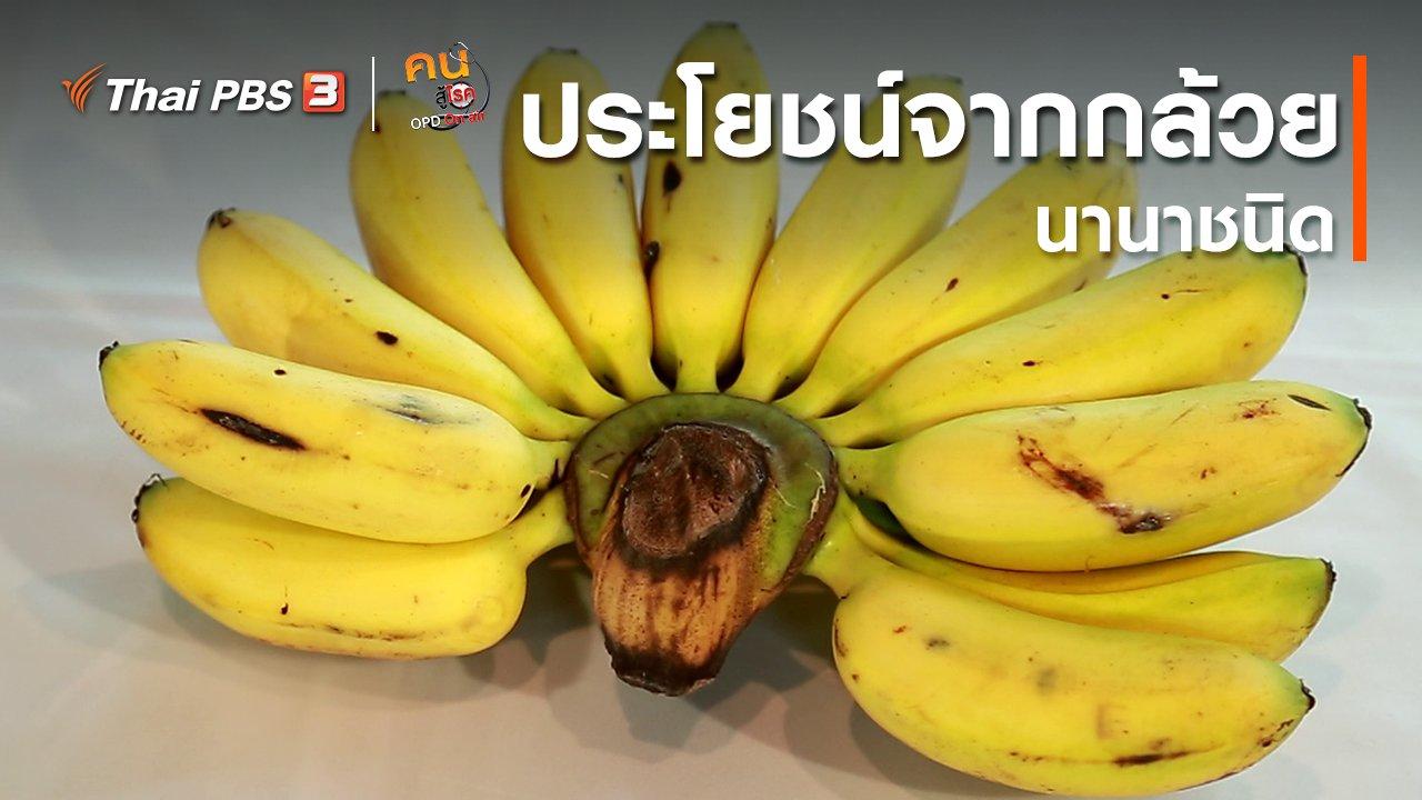 คนสู้โรค - กินดี อยู่ดี กับหมอพรเทพ : ประโยชน์จากกล้วยนานาชนิด