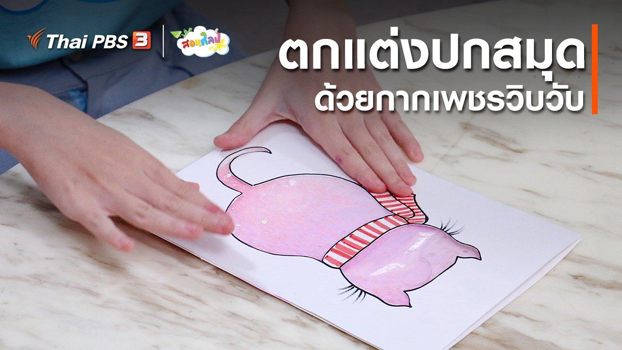 สอนศิลป์ - ไอเดียสอนศิลป์ : ตกแต่งปกสมุดด้วยกากเพชรวิบวับ
