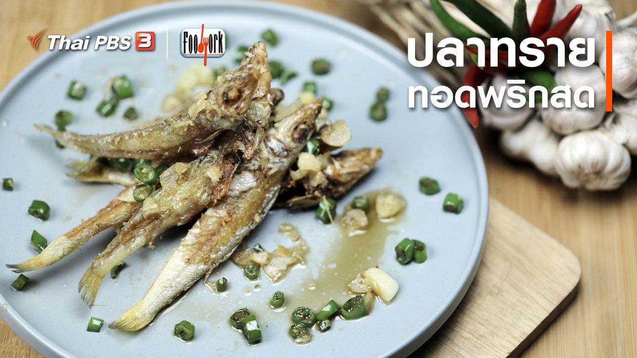 Foodwork - เมนูอาหารฟิวชัน : ปลาทรายทอดพริกสด