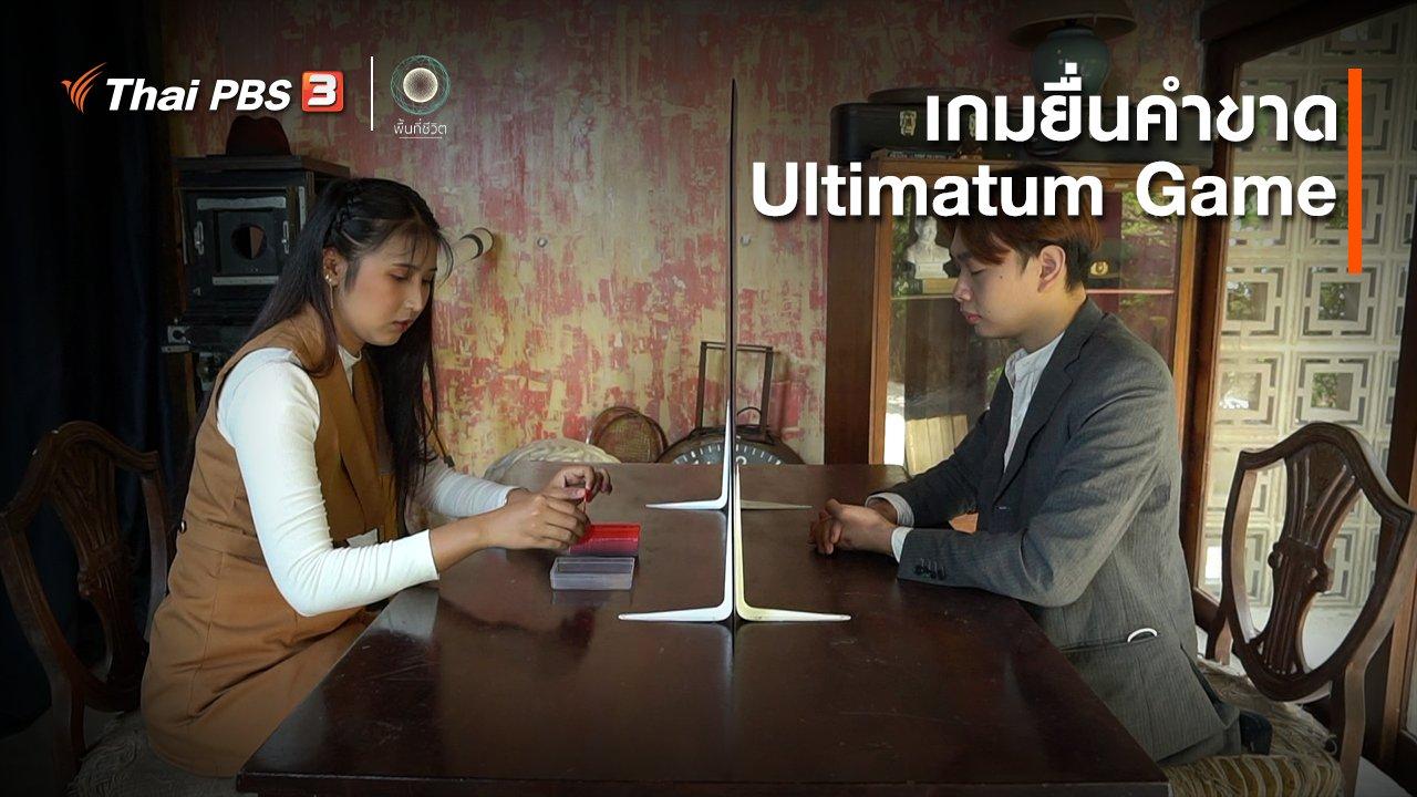 พื้นที่ชีวิต - เปิดโลกเปิดความคิด : เกมยื่นคำขาด (Ultimatum Game)