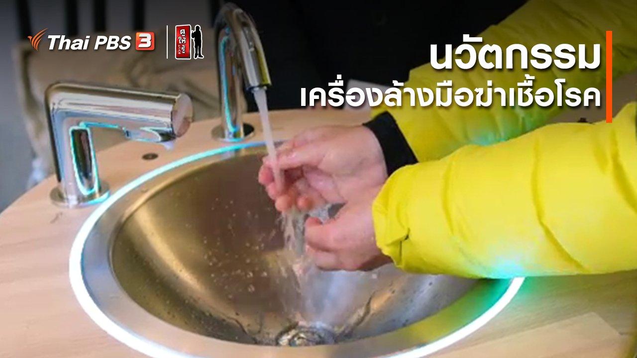 ดูให้รู้ Dohiru - รู้ให้ลึกเรื่องญี่ปุ่น : นวัตกรรมเครื่องล้างมือฆ่าเชื้อโรค