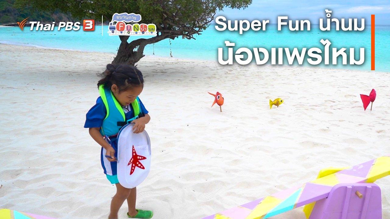ขบวนการ Fun น้ำนม - Super Fun น้ำนม : น้องแพรไหม