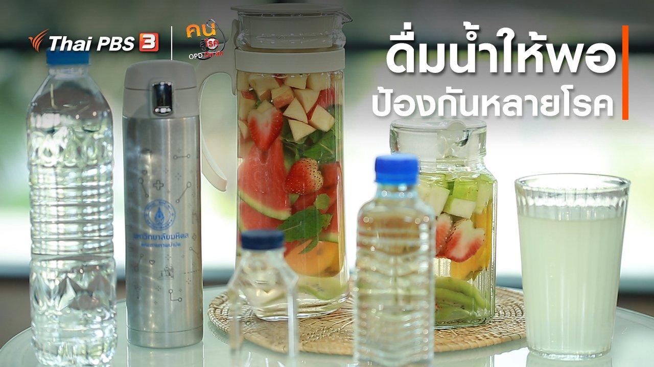 คนสู้โรค - รู้สู้โรค : ดื่มน้ำให้พอ ป้องกันหลายโรค